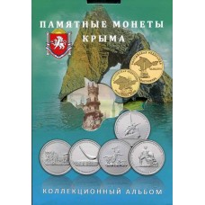 Набор памятных монет и банкноты 100 рублей, посвященных Крыму и Севастополю  (10 монет + банкнота)