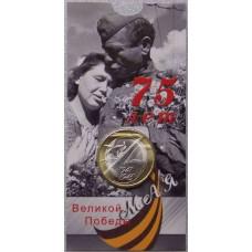 75-летие Победы советского народа в ВОВ 1941–1945 гг. в блистере. 10 рублей 2020 года. ММД (UNC)