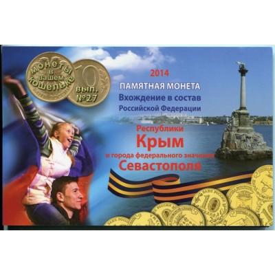 Севастополь 10 рублей 2014 года в альбоме