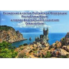 Альбом с памятными монетами Республика Крым и Севастополь