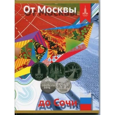 Альбом с монетами Олимпиады от Москвы до Сочи