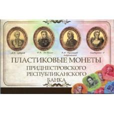 Альбом - Пластиковые монеты Приднестровского РБ с монетами
