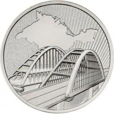 Крымский мост, памятная монета 5 рублей 2019 года. Московский монетный двор