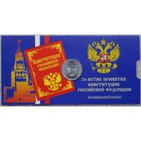 25-летие принятия Конституции РФ. 25 рублей 2018 года в капсульной открытке