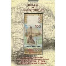 Набор памятных монет 2, 5 и 10 рублей, посвященных Крыму и Севастополю + 100 рублей 2015 года с изображением Крыма (12 монет + банкнота)
