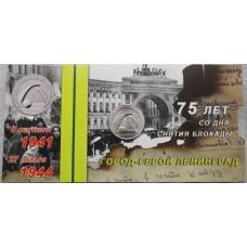 75-летие полного освобождения Ленинграда от фашистской блокады. 25 рублей 2019 года. В капсульной открытке