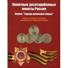 Памятные монеты 10 рублей (гальваника) в альбоме (UNC)
