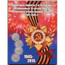 21 Памятная монета  серии 70 лет Победы в ВОВ в альбоме (вариант №6)
