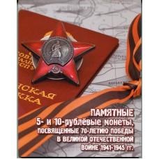 21 памятная монета серии 70 лет Победы в ВОВ в альбоме (вариант №9)