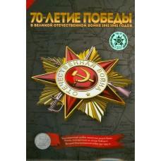 18 памятных монет  5 рублей серии 70 лет Победы в ВОВ в альбоме (вариант №10)