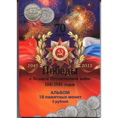 18 памятных монет  5 рублей серии 70 лет Победы в ВОВ в альбоме (вариант №1)