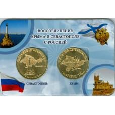 Мини- планшет с памятными монетами Республика Крым и Севастополь.