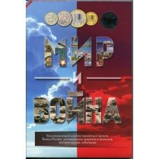 Набор памятных монет России в альбоме, посвященный мирным и историческим событиям.