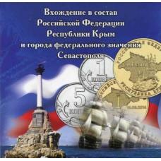 Альбом - Холдер  с памятными монетами 10 рублей Республики Крым, Севастополь, 1 копейка и 5 копеек 2014 года