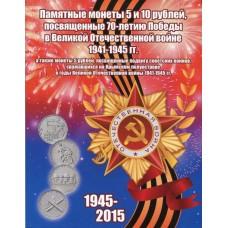 26 памятных монет, посвященных  70-летию Победы в ВОВ 1941-1945 гг. в альбоме  (Вариант №16 )
