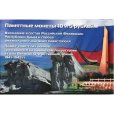 Набор памятных монет 10 и 5 рублей, посвященные Крыму и Севастополю в альбоме