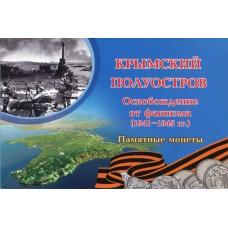 """Набор 5-ти рублевых монет """"Освобождение Крыма"""" в альбоме"""