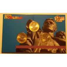 Набор монет 10 рублей 2015 года, посвященный 70 летию Победы в ВОВ 1941-45 г.г. в монетной окрытке