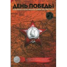 Памятный набор 5-ти рублевых 2016 года монет в альбоме.  Серия «Города – столицы государств, освобожденные советскими войсками от немецко-фашистских захватчиков»
