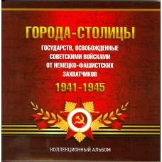 Памятный набор 5-ти рублевых монет 2016 года  в капсульном альбоме.  Серия «Города – столицы государств, освобожденные советскими войсками от немецко-фашистских захватчиков»
