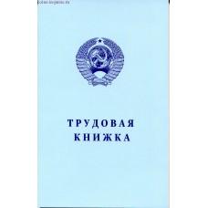 Альбом - с монетами регулярного чекана СССР. Трудовая книжка