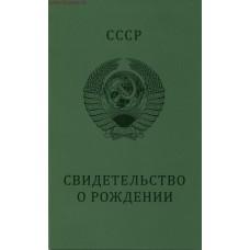 Альбом - с монетами регулярного чекана СССР . Свидетельство о рождении