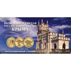 Памятный набор - вхождение в состав Российской Федерации КРЫМА в альбоме. (2 монеты + банкнота)