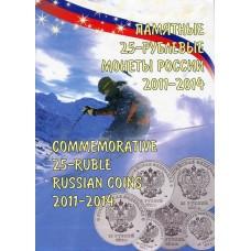 Памятные монеты 25 рублей и банкнота 100 рублей в альбоме. Олимпиада 2014 года  (7 монет)