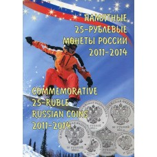 Памятные монеты 25 рублей и банкнота 100 рублей в альбоме. Олимпиада 2014 года (UNC)