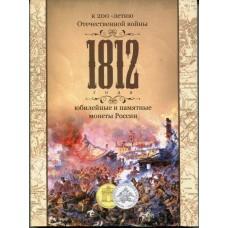 Набор монет в альбоме к 200-летию Отечественной войны 1812 года